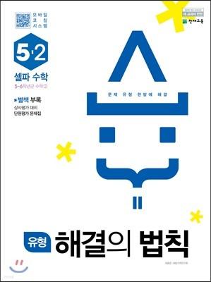 유형 해결의 법칙 셀파수학 5-2 (2021년용)