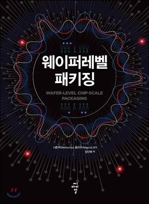 웨이퍼레벨 패키징