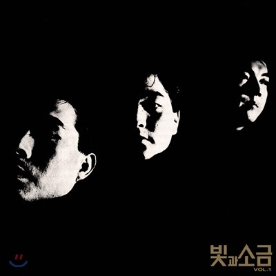 빛과 소금 VOL.1 [2019 Remastered LP]