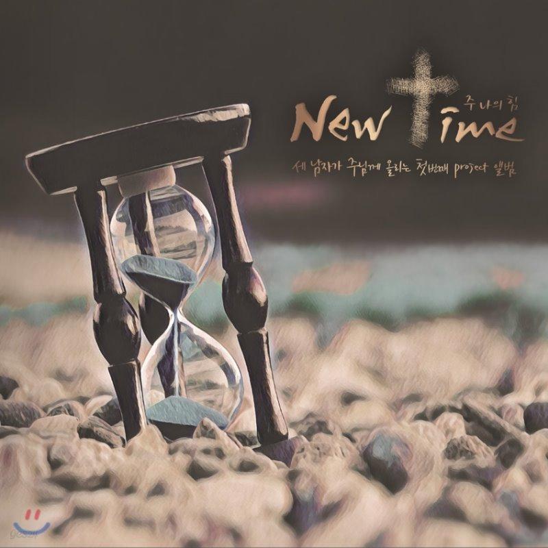 뉴 타임 (New Time) - 주 나의 힘