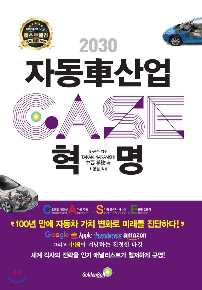 2030 자동차 산업혁명 CASE