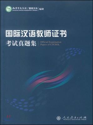 國際漢語?師證書 (考試?題集)
