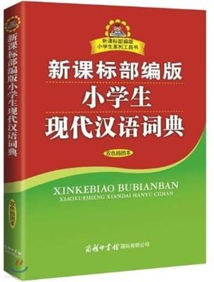 新課標部編版 小學生 現代漢語詞典