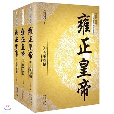 雍正皇帝(全三冊)