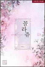 [세트] [BL] 꼴라쥬 (collage) (총3권/완결)