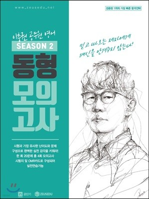 이충권 공무원영어 동형모의고사 season 2