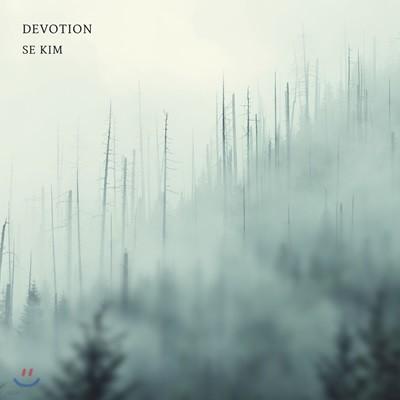 김성은 - Devotion