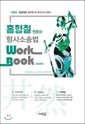 2020 홍형철 변호사 형사소송법 Workbook 워크북