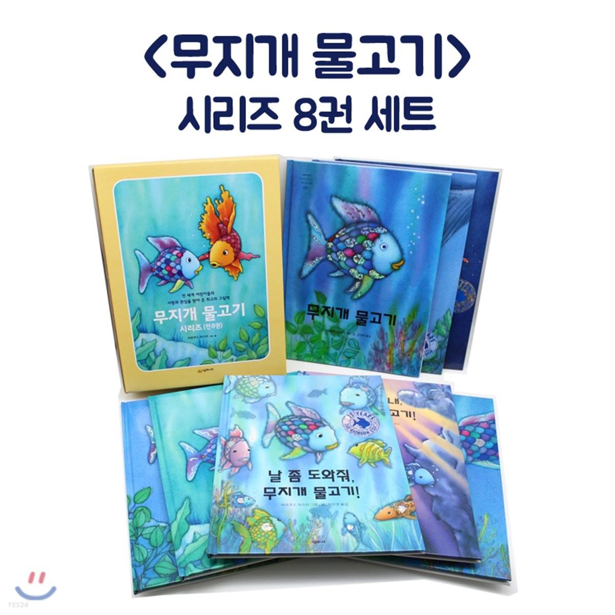 무지개 물고기 시리즈 1~8권 세트