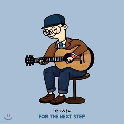 각산 - For the next step