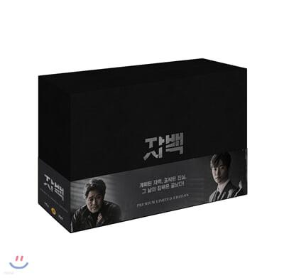 자백 (프리미엄판) : DVD : tvN