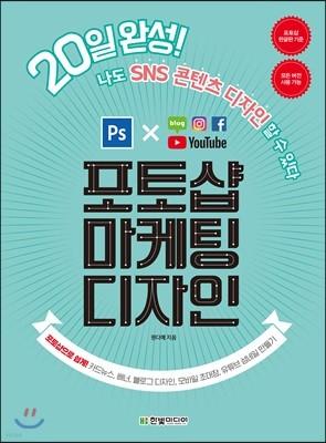 20일 완성 포토샵 마케팅 디자인