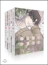 [예약판매] 바른연애 길잡이 1~3권 세트