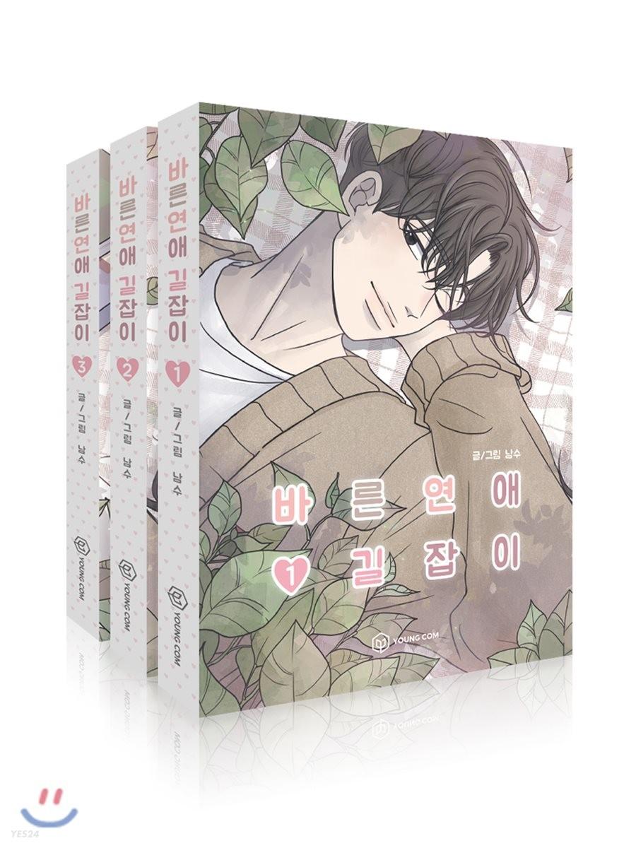 바른연애 길잡이 1~3권 세트