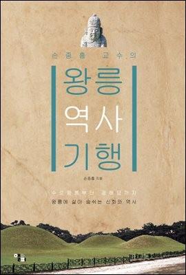[단독] 왕릉 역사 기행