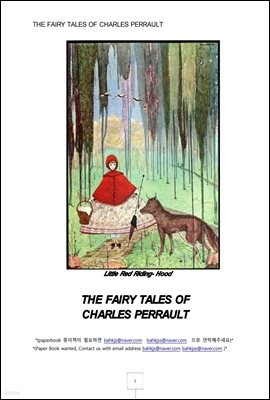 찰스페롯의 이야기 동화책 (story book,The Fairy Tales of Charles Perrault)
