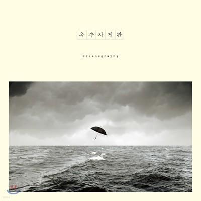 옥수사진관 3집 - Dreamography [LP]
