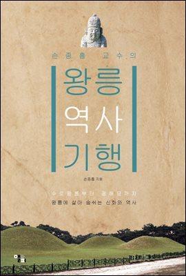 [단독] [대여] 왕릉 역사 기행