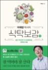 [세트] 이재성 박사의 식탁보감 (총2권)