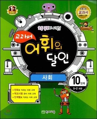 교과서 어휘의 달인 사회 10단계 5-2과정 (2014년)