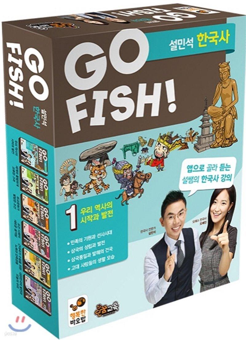 GO FISH 고피쉬 설민석 한국사 new 1