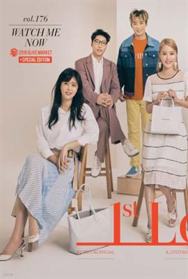 퍼스트룩(1st Look) 2019년 05월호 176호