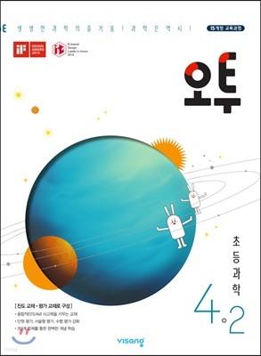 오투 초등과학 4-2 (2019년)