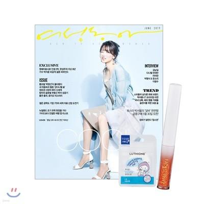 여성동아 (여성월간) : 6월 [2019]