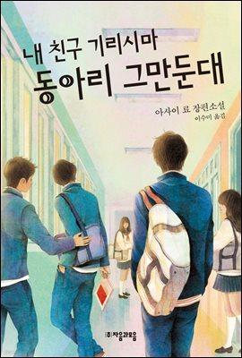 내 친구 기리시마 동아리 그만둔대 - 자음과모음 청소년문학 31