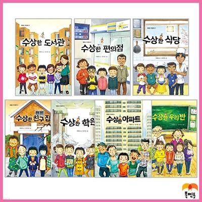 수상한 동화시리즈 1~7권 세트