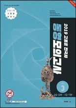 2019 고종훈 한국사 동형모의고사 시즌 3