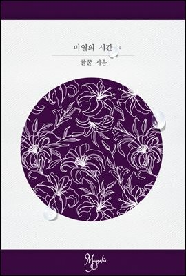 [세트] 미열의 시간 (총2권/완결)