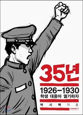[예약판매] 35년 4