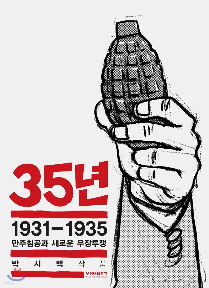 35년 5