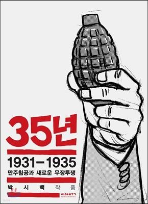 [예약판매] 35년 5
