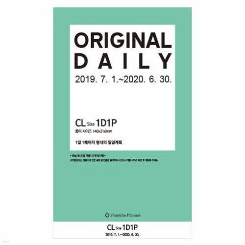 19년 오리지날 1D1P - 7월(CL) 속지리필