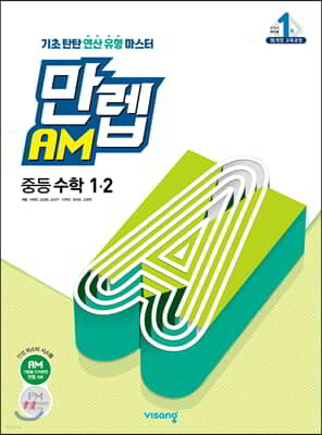 만렙 AM 중등 수학 1-2 (2022년용)
