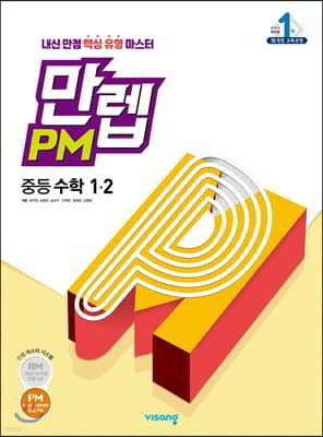 만렙 PM 중등 수학 1-2 (2019년)