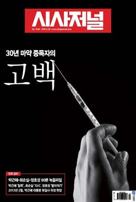 시사저널 2019년 05월호 1544호