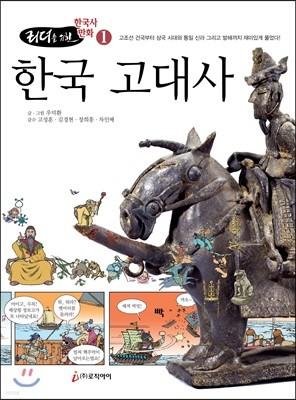 한국 고대사
