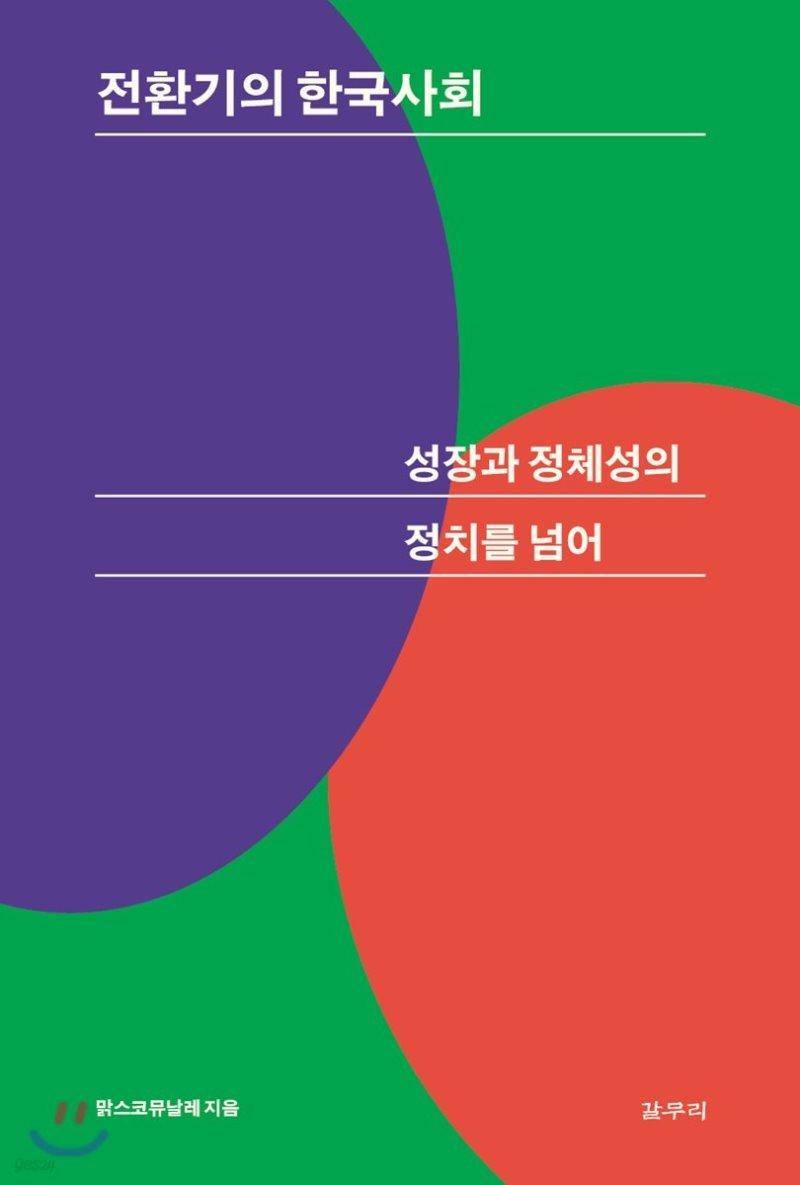 전환기의 한국사회 성장과 정체성의 정치를 넘어