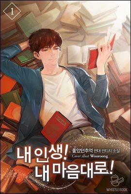 [대여] [세트] 내 인생! 내 마음대로! (총15권/완결)