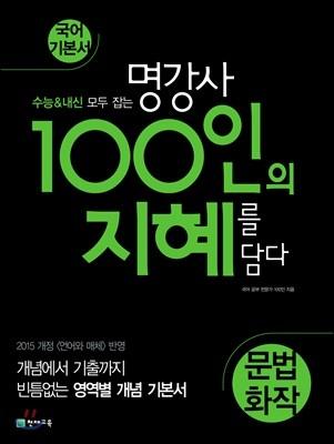 100인의 지혜 문법·화작 (2021년용)