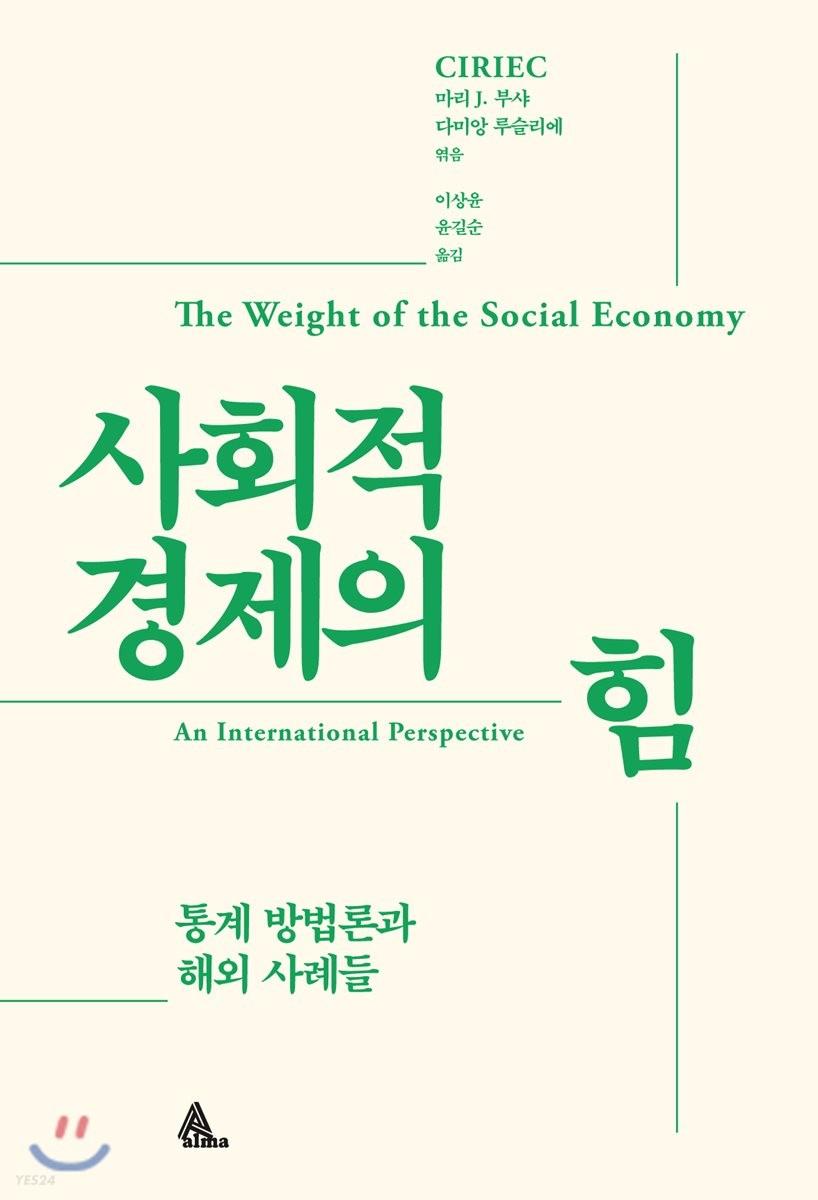 사회적경제의 힘