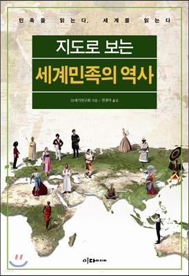 지도로 보는 세계민족의 역사