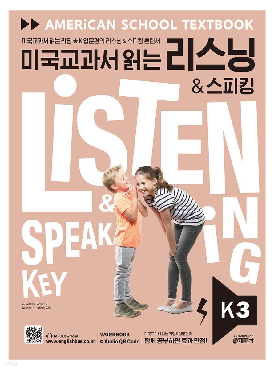 미국교과서 읽는 리스닝 & 스피킹 Listening & Speaking Key K 3