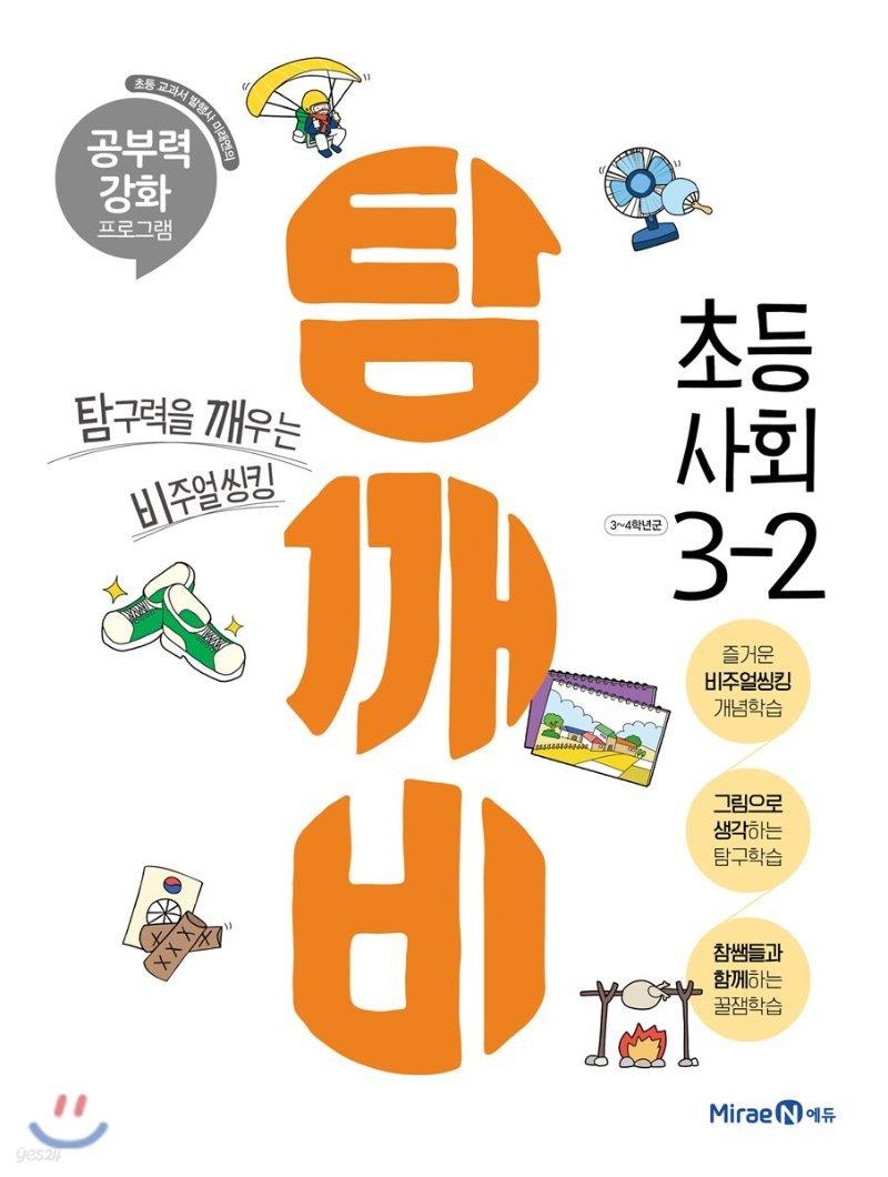 탐깨비 초등 사회 3-2 (2021년용)