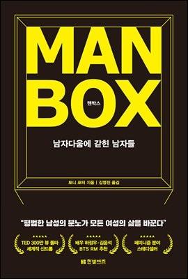 맨박스 Man Box (리커버 개정판)