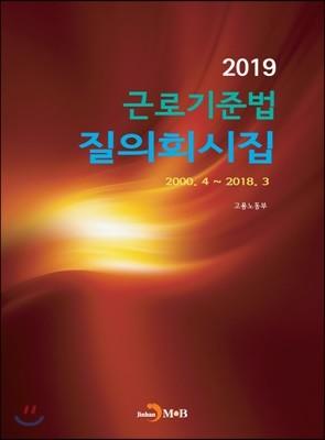 2019 근로기준법 질의회시집