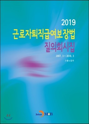 2019 근로자퇴직급여보장법 질의회시집
